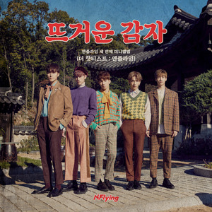 [N.Flying] N.Flying 3rd Mini Album [THE HOTTEST: N.Flying]